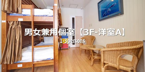 男女兼用個室【3F-洋室A】