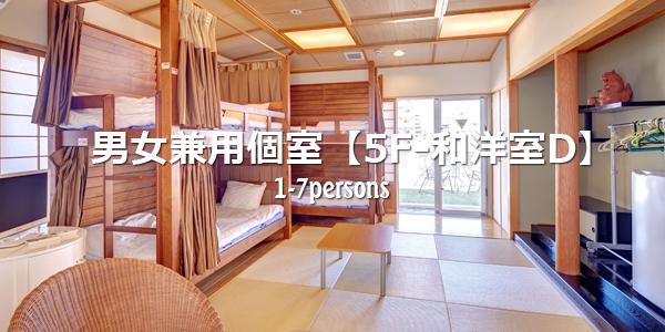 女性専用個室【5F-和洋室D】