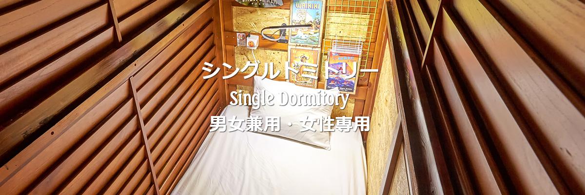 個室ドミトリー