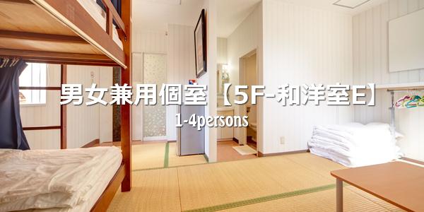 女性専用個室【5F-和洋室E】