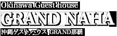 沖縄ゲストハウスGRAND那覇(グランナハ)